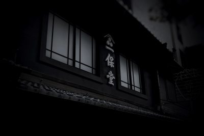 一保堂,緑茶,kyoto